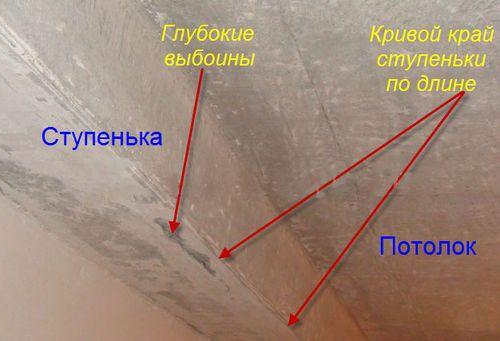 shtukaturka_potolka_7